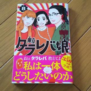タラレバ娘 ドラマ化 (女性漫画)