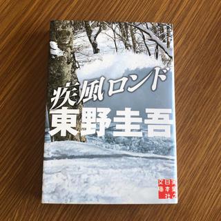 疾風ロンド(文学/小説)