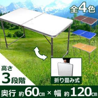 幅120cm 折り畳み アウトドア アルミ テーブル(テーブル/チェア)