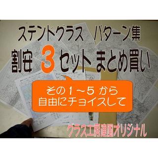 ステンドグラス・パターン集 割安3セットまとめ買い(型紙/パターン)