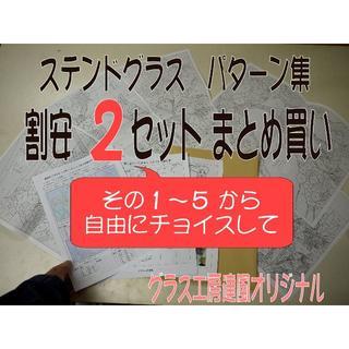 ステンドグラス・パターン集 割安2セットまとめ買い(型紙/パターン)