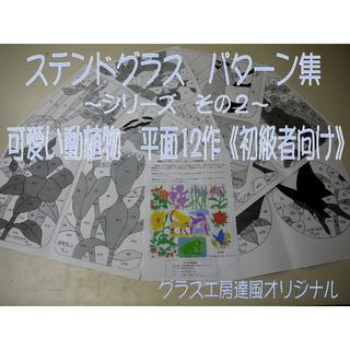 ステンドグラス・パターン集(その2)可愛い動植物・平面12作《初級者向け》(型紙/パターン)