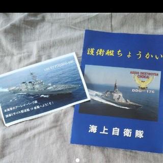 海上自衛隊  米海軍パンフレット(その他)