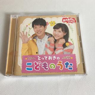 meru様専用 おかあさんといっしょ  CD(キッズ/ファミリー)