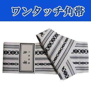 新品送料込み 男性用ワンタッチ角帯 浴衣帯 着物 メンズ 白 U42(帯)