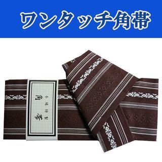 新品送料込み 男性用ワンタッチ角帯 浴衣帯 着物 メンズ 茶 M571(帯)