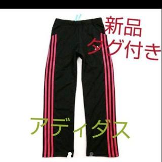アディダス(adidas)のアディダス 150cm  ジャージ 新品 ズボン (パンツ/スパッツ)