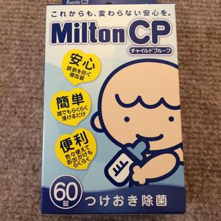 ミルトン60錠🍼(哺乳ビン用消毒/衛生ケース)