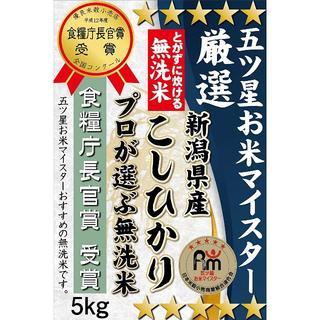 157 新潟県産 特Aコシヒカリ【お米マイスター 30年産 新米 一等米 5㎏(米/穀物)