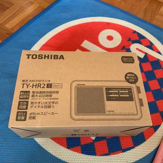トウシバ(東芝)の新品 未使用 TOSHIBA TY-HR2 ラジオ(ラジオ)