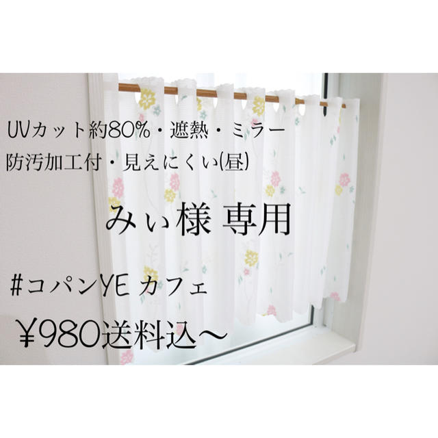 みぃ様 専用 レースカフェカーテン 142㎝×75㎝ 1枚 インテリア/住まい/日用品のカーテン/ブラインド(レースカーテン)の商品写真