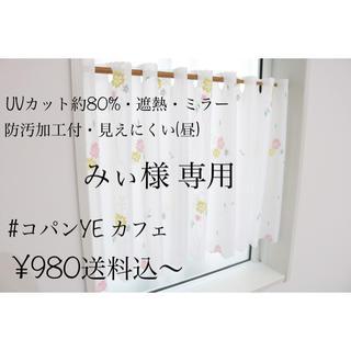 みぃ様 専用 レースカフェカーテン 142㎝×75㎝ 1枚(レースカーテン)