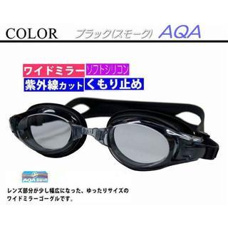 新品◆AQA◆アクア・スイミングゴーグル―◆ブラック◆ワイドタイプ・UV(その他)