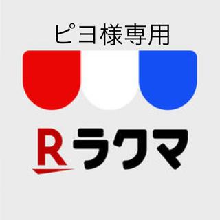 ピヨ様専用(陸上競技)