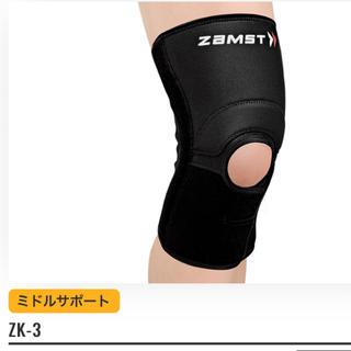 ザムスト(ZAMST)のザムスト  膝サポーター ZK-3 LL 左右兼用(トレーニング用品)
