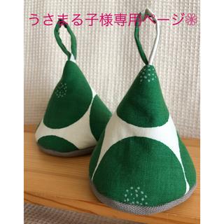 うさまる子様専用ページ❁三角鍋つかみ*オーダー(キッチン小物)