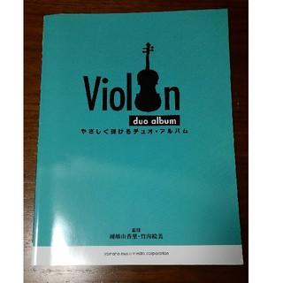 ヤマハ(ヤマハ)のバイオリン楽譜(ヴァイオリン)