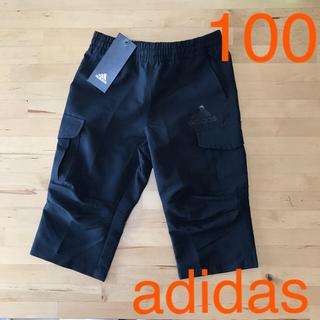 アディダス(adidas)のアディダス  膝下  キッズ  パンツ  ☆ 100(パンツ/スパッツ)