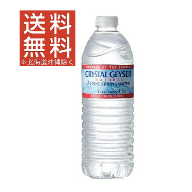 送料無料! クリスタルガイザー 500ml×48本 食品/飲料/酒の飲料(ミネラルウォーター)の商品写真