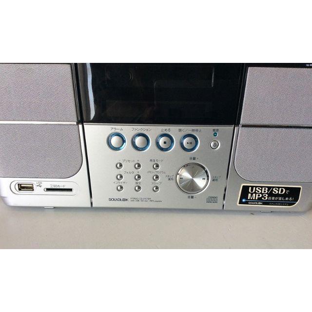 KOIZUMI(コイズミ)のコイズミ CDプレイヤー ラジオ SDD-4332 スマホ/家電/カメラのオーディオ機器(ポータブルプレーヤー)の商品写真