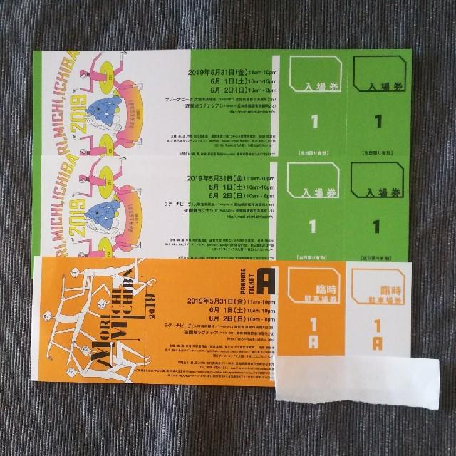 森道市場  2019 6月1日(土) チケットと駐車場券 チケットの音楽(音楽フェス)の商品写真