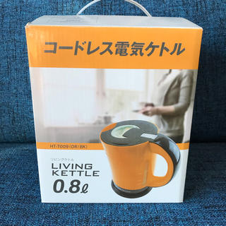 LIVING KETTLE 0.8リットル HT-T009(OR/BK)(電気ケトル)