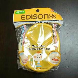 【新品未使用】エジソンのBabyコンテナ(離乳食器セット)