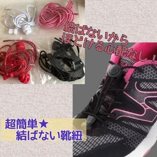結ばない靴紐♡♡くつひも♪簡単靴紐♪ スニーカー(シューズ)