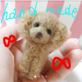 ミニチュア⭐毛糸⭐羊毛⭐トイプードル⭐置物⭐(ぬいぐるみ)