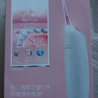 PHILIPS - 【本日限】新品 ソニッケアー AirFloss(エアーフロス) ピンク