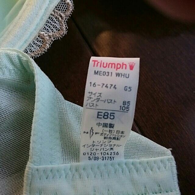 Triumph(トリンプ)の専用です。トリンプ ブラジャー E85  未使用 レディースの下着/アンダーウェア(ブラ)の商品写真