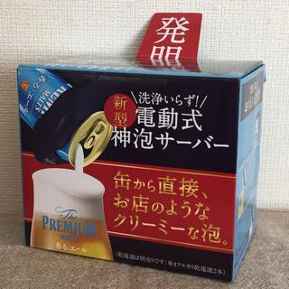 サントリー(サントリー)の新品 未使用 ☆ 新型 電動式 神泡サーバー(アルコールグッズ)
