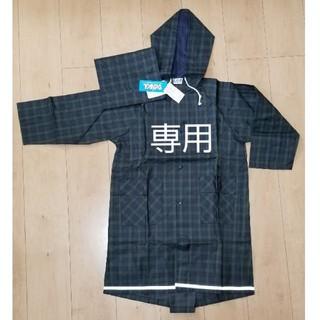 ミッフィーさま専用 紺チェック130(レインコート)