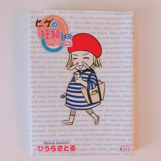 コウダンシャ(講談社)のヒゲの妊婦(43)(女性漫画)
