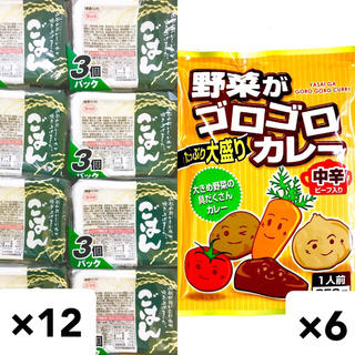 パックごはん 200g×12個 / 野菜がゴロゴロカレー 中辛250g×6袋(米/穀物)