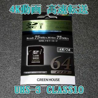 SDカード 64GB 高速モデル(その他)