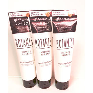 ボタニスト(BOTANIST)の新品未使用 ボタニスト ボタニカルヘアマスク3点セット(ヘアパック/ヘアマスク)
