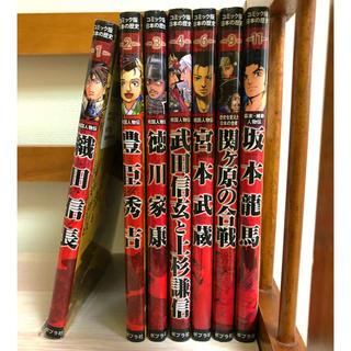 コミック版 日本の歴史 セット(その他)