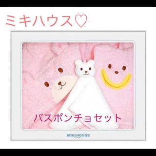 ミキハウス(mikihouse)のミキハウス♡ポンチョセット(バスローブ)