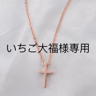 いちご大福様専用(リング(指輪))