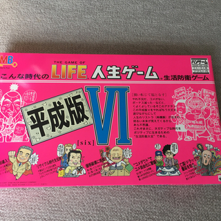 Takara Tomy - 【平成最後!】人生ゲーム 平成版 Ⅵ