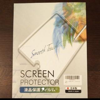 日本製 ipad Pro 液晶保護フィルム(保護フィルム)