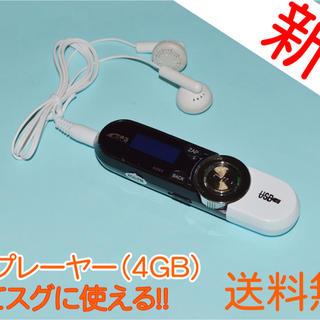 【送料無料】多機能タイプのお洒落なスリム型のMP3プレーヤー 4GB (ポータブルプレーヤー)