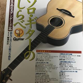 ギター教則本(アコースティックギター)