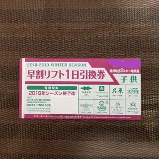 湯沢地区リフト券   神立 GALA(スキー場)