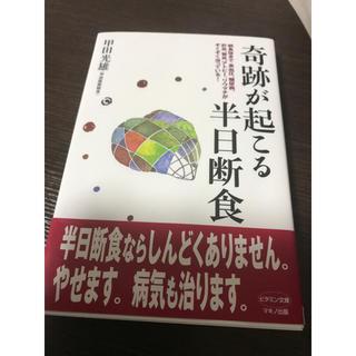 奇跡が起こる半日断食(健康/医学)