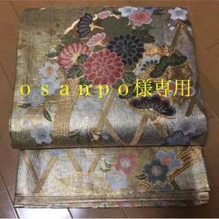 ニシジン(西陣)の西陣織 振り袖OK 金地に菊花、松、桜模様が豪華な袋帯(帯)