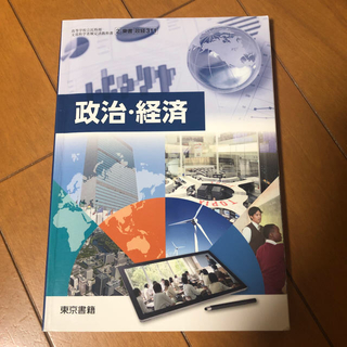 トウキョウショセキ(東京書籍)の政治・経済 高校教科書 東京書籍(参考書)