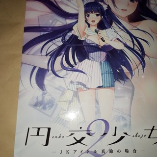 PCゲーム 円交少女+霧谷伯爵家の六姉妹セット(PCゲームソフト)