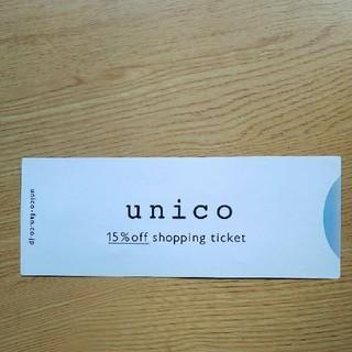 ウニコ(unico)のウニコ(ショッピング)